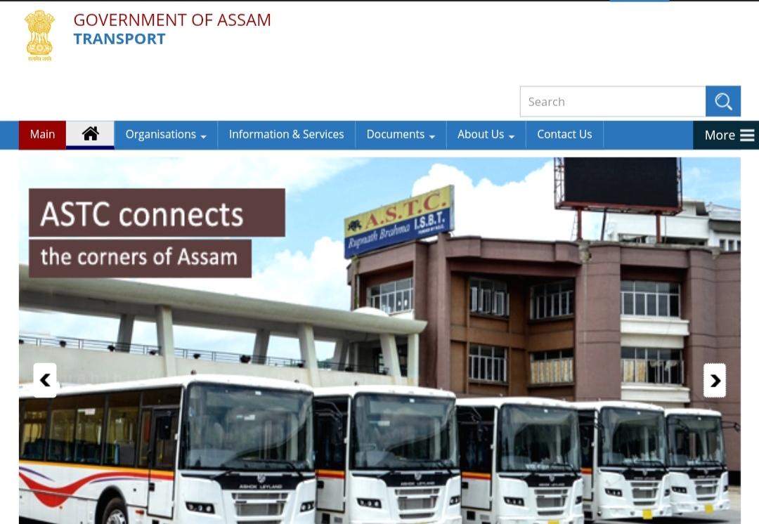 Assam transport Department Recruitment 2020