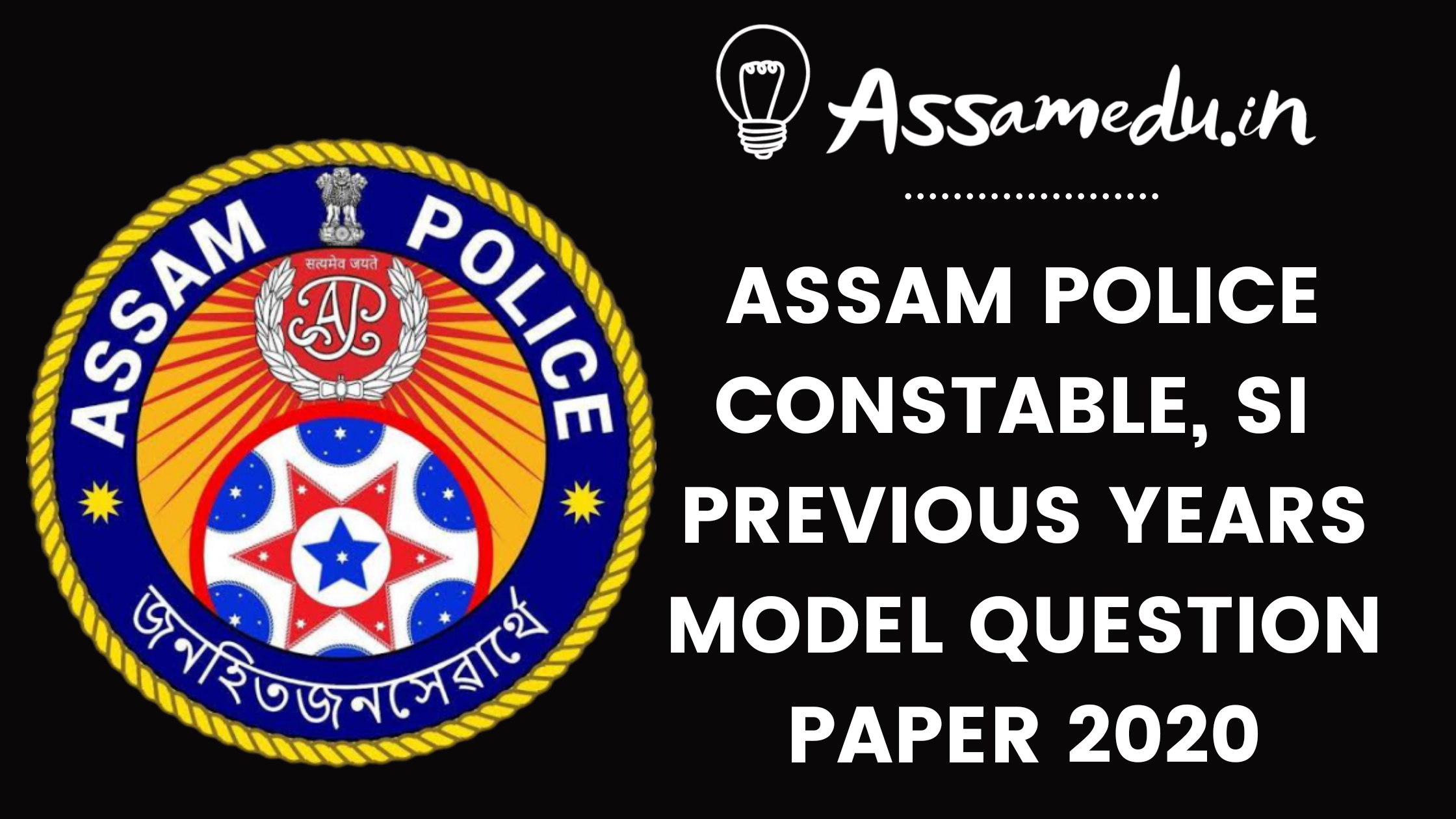 Assam Police Previous Year question Papers