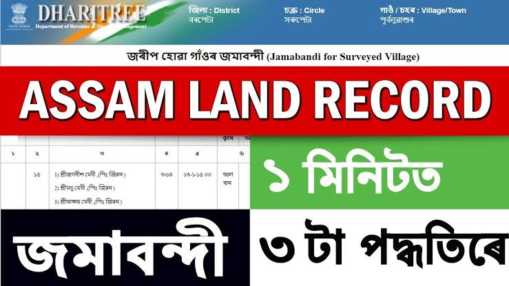 Jamabandi by Dag & Patta Number in Assam