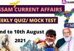 Assam Current affairs weekly Quiz